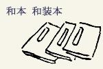 和本 / 和装本